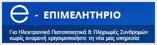 e-Επιμελητήριο - για ηλεκτρονικά πιστοποιητικά και πληρωμές συνδρομών χωρίς αναμονή